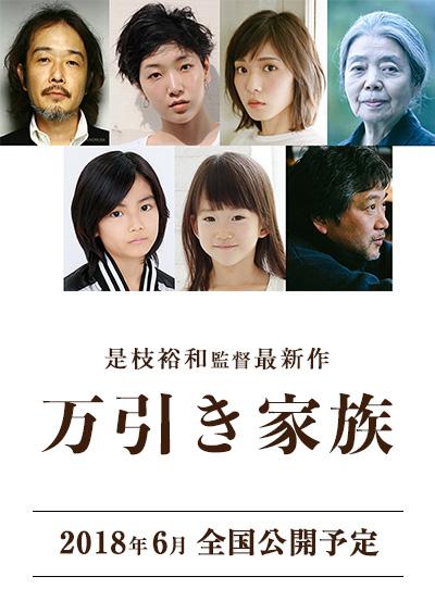 是枝裕和監督作品万引き家族が20...