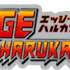 2018年3月7日 大阪「あべのハルカス」で新アトラクション「エッジ・ザ・ハルカス」が開始予定